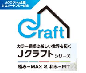JFE鋼板 Jクラフト和みの価格と口コミ