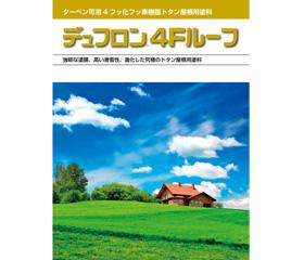 日本ペイント デュフロン4Fルーフの価格と口コミ