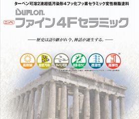 日本ペイント ファイン4Fセラミックの価格と口コミ