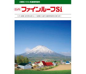 日本ペイント ファインルーフSiの価格と口コミ