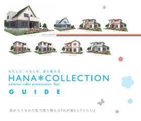 日本ペイント ハナコレクション100の価格と口コミ