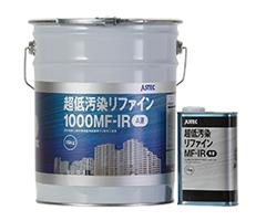 アステック 超低汚染リファイン1000MF-IRの価格と口コミ