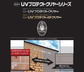 日本ペイント ピュアライドUVプロテクトクリアーの価格と口コミ
