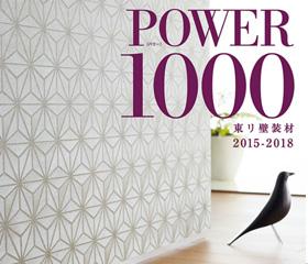 東リ パワー1000の価格と口コミ